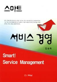 스마트 서비스 경영