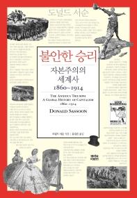 불안한 승리: 자본주의의 세계사 1860~1914(양장본 HardCover)