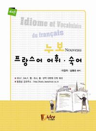 프랑스어 어휘 숙어(누보)(4판)