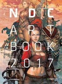 NDC Art Book(엔디씨 아트북)(2017)(양장본 HardCover)