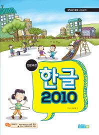 한글 2010(전문과정)