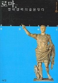 로마 절대권력의 길을 닦다 (세계의 고대문명 3)