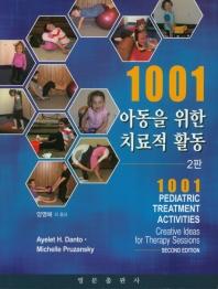 1001 아동을 위한 치료적 활동(2판)