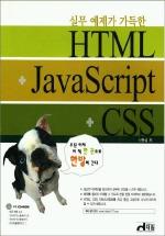 HTML+JAVA SCRIPT+CSS(실무 예제가 가득한)