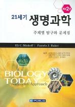21세기 생명과학 (주제별 탐구와 문제점)(개정2판)