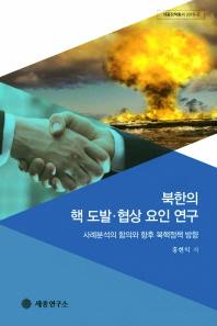북한의 핵 도발 협상 요인 연구(세종정책총서 2018-2)