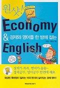 원샷 ECONOMY ENGLISH