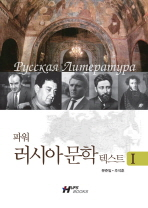 러시아 문학 텍스트. 1(파워)