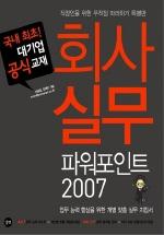 회사 실무 파워포인트 2007(CD1장포함)