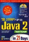 JAVA 2(정품소프트웨어가들어있는)
