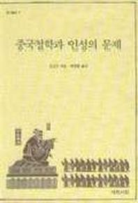 중국철학과 인성의 문제(연구총서 7)