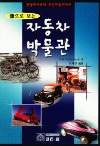자동차 박물관(책으로보는)