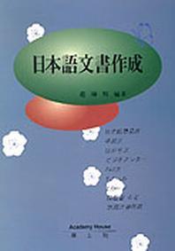 일본어문서작성