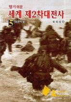 세계 제2차대전사 5(알기쉬운)
