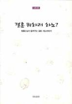 결혼 뭐하로 하노(나비 3)(포켓북(문고판))