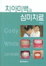 치아미백과 심미치료(양장본 HardCover)