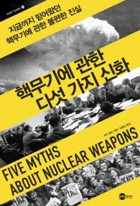 핵무기에 관한 다섯 가지 신화(KODEF 안보총서 70)