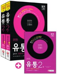 유통관리사 2급 한권으로 끝내기(2015)(개정판 11판)