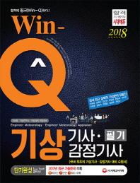기상기사 감정기사 필기 단기완성(2018)(Win-Q)(개정판)