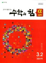 초등 수학 3-2 실력(알파)(2020)