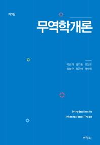 무역학개론(3판)(양장본 HardCover)