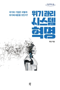 위기관리 시스템 혁명(큰글자도서)(다산 리더스 원)