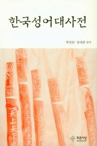 한국성어대사전
