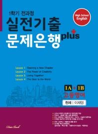 고등 영어 1A+1B 1학기 전과정 실전기출 문제은행 Plus(천재 이재영)(2020)