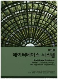 데이터베이스 시스템(6판)