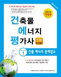 건물 에너지 관계법규(건축물에너지 평가사 1차 필기대비)(2019)(개정판)