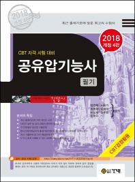 공유압기능사 필기(2018)(개정판 4판)(기계기능사 시리즈)