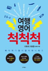 여행영어 척척척: 기초의 기초편(벼락치기 영어정복자 시리즈)