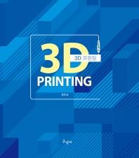 3D PRINTING(프린팅)