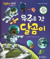 우주로 간 달곰이(QBOX 과학 54)(양장본 HardCover)