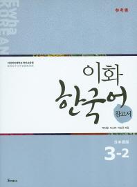 이화 한국어 참고서 3-2(일본어)