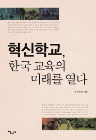 혁신학교  한국 교육의 미래를 열다