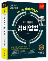 경비업법(경비지도사 2차 기본서)(2018)(에듀윌)