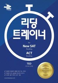 리딩 트레이너 for New SAT 리딩 & ACT 리딩