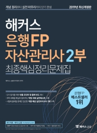 해커스 은행FP 자산관리사 2부 최종핵심정리문제집(2019)