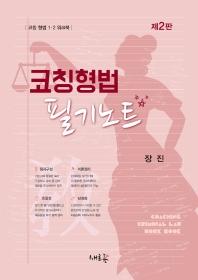 코칭 형법 필기노트(2판)