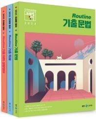 2022 조태정 영어 루틴(Routine) 기출 문법/독해/어휘·생활영어(전3권)