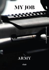 나의 직업 군인(육군)(행복한 직업 찾기 시리즈)
