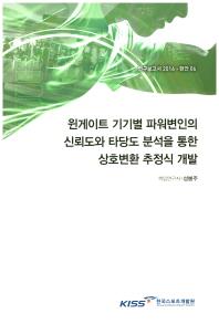 윈게이트 기기별 파워변인의 신뢰도와 타당도 분석을 통한 상호변환 추정식 개발(연구보고서 2016-현안 6)