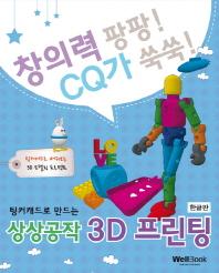 팅커캐드로 만드는 상상공작 3D 프린팅(한글판)