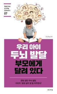 우리 아이 두뇌 발달 부모에게 달려 있다(핵심만 읽는 전나무숲 건강이야기 7)