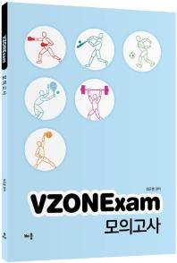 VZONExam 모의고사(2020)