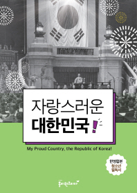 자랑스러운 대한민국 (My Proud Country, the Republic of Korea)