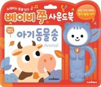 베이비 쭈 사운드북: 아기 동물 송