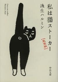 [해외]私は猫スト-カ- 完全版