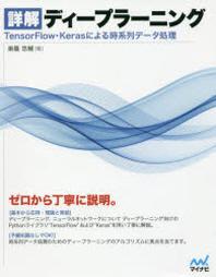 [해외]詳解ディ-プラ-ニング TENSORFLOW.KERASによる時系列デ-タ處理